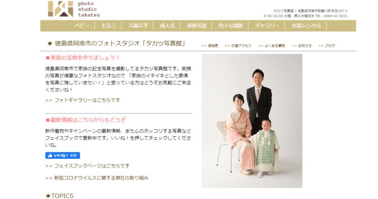 徳島県で子供の七五三撮影におすすめ写真スタジオ9選7