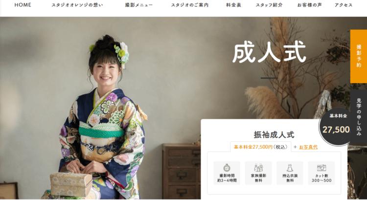 奈良県で成人式の前撮り・後撮りにおすすめの写真館10選1