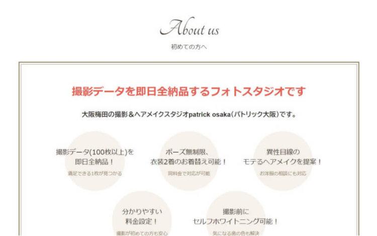 大阪府にある宣材写真の撮影におすすめな写真スタジオ10選4