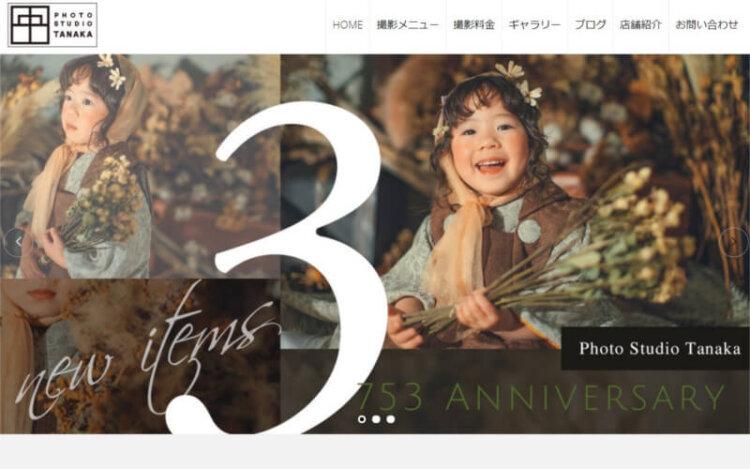山梨県で成人式の前撮り・後撮りにおすすめの写真館10選3
