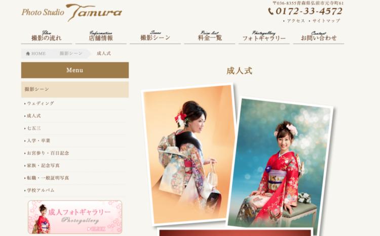 青森県で成人式の前撮り・後撮りにおすすめの写真館9選4