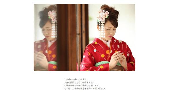 香川県で成人式の前撮り・後撮りにおすすめの写真館6選6