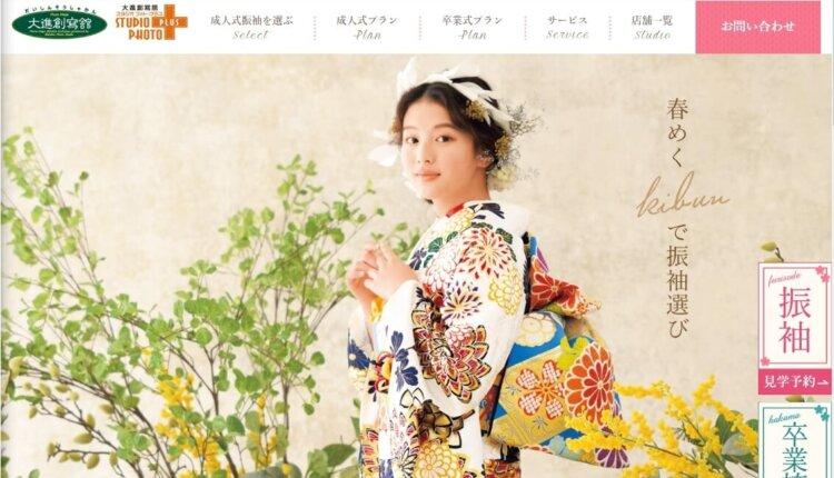 山口県で成人式の前撮り・後撮りにおすすめの写真館10選5