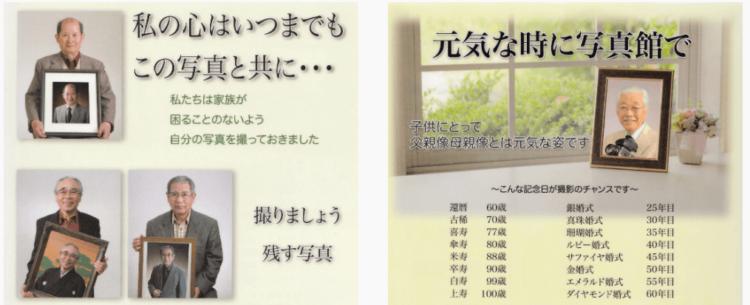 広島県でおすすめの生前遺影写真の撮影ができる写真館10選6