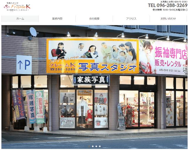 熊本県でおすすめの生前遺影写真の撮影ができる写真館10選5