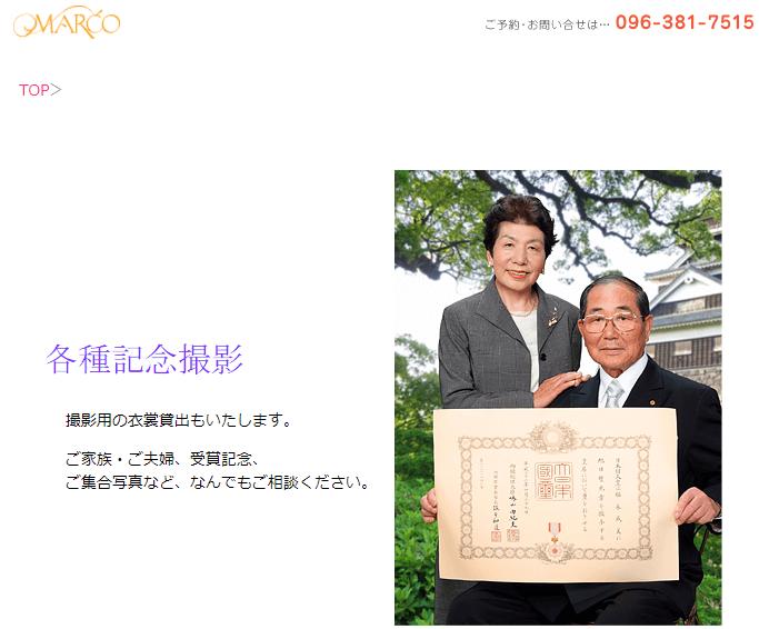 熊本県でおすすめの生前遺影写真の撮影ができる写真館10選1
