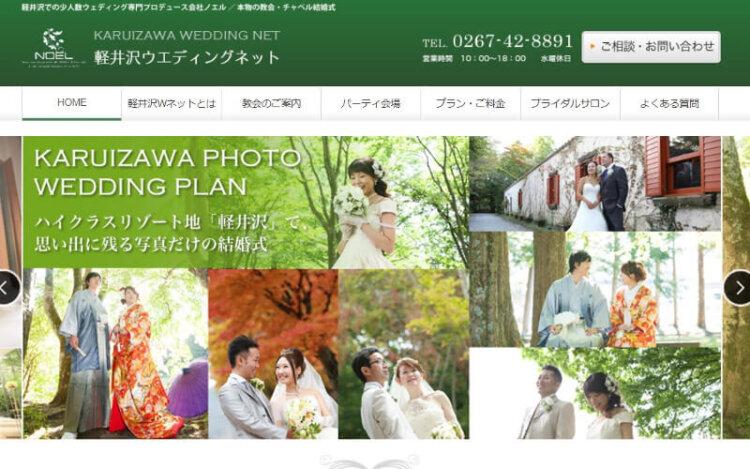 軽井沢でフォトウェディング・前撮りにおすすめの写真スタジオ10選4