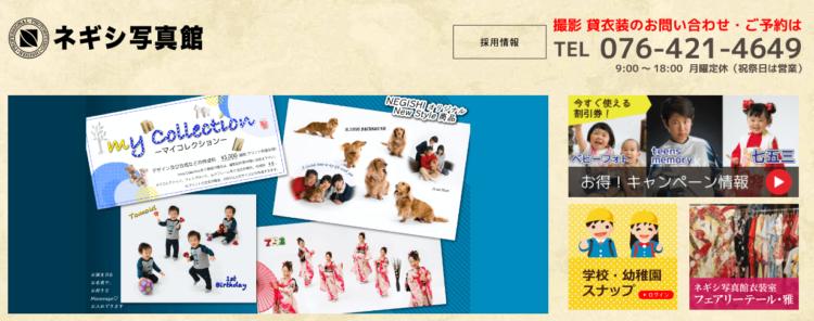富山県でおすすめの生前遺影写真の撮影ができる写真館9選2