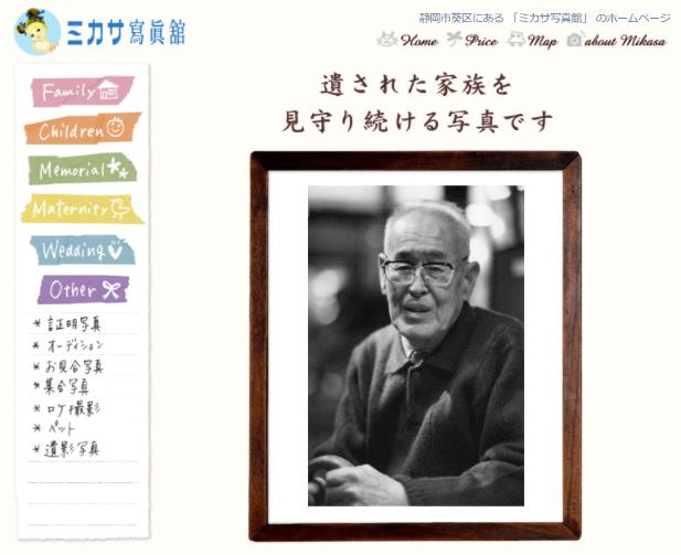 静岡県でおすすめの生前遺影写真の撮影ができる写真館10選9