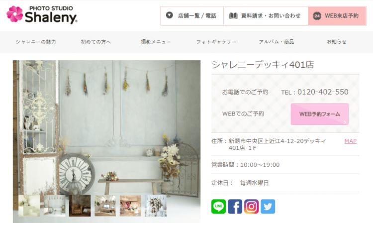 新潟県でおすすめの生前遺影写真の撮影ができる写真館8選1