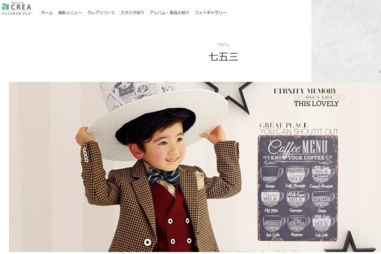 鳥取県で子供の七五三撮影におすすめ写真スタジオ10選5