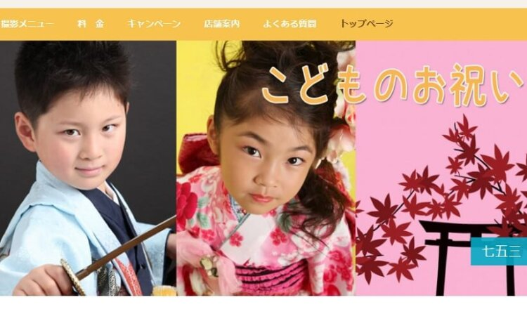 香川県で子供の七五三撮影におすすめ写真スタジオ10選1