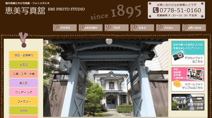福井県でおすすめの生前遺影写真の撮影ができる写真館9選8