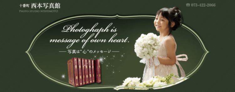 和歌山県でおすすめの生前遺影写真の撮影ができる写真館7選1