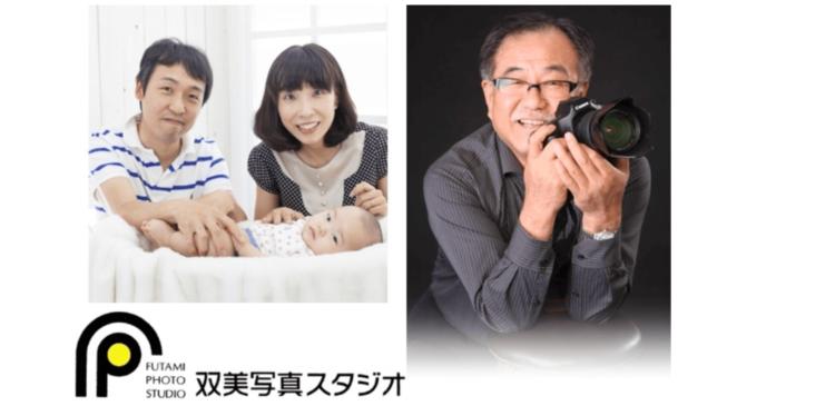 鳥取県でおすすめの生前遺影写真の撮影ができる写真館10選2