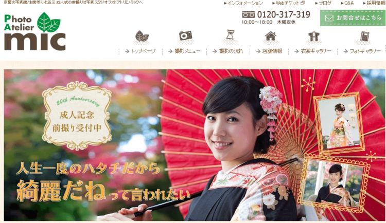 京都府で卒業袴の写真撮影におすすめのスタジオ10選2