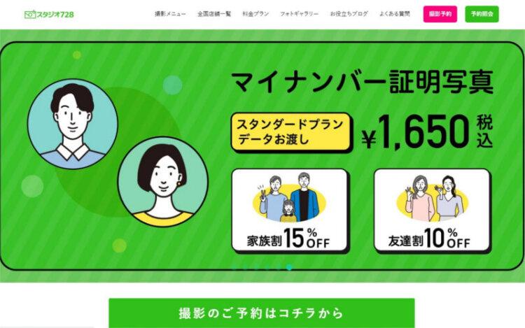 銀座や東京で成人式の前撮り・後撮りにおすすめの写真館10選4