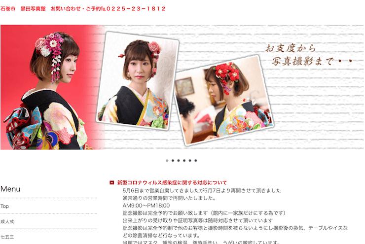宮城県で卒業袴の写真撮影におすすめのスタジオ10選7