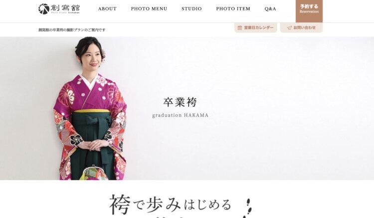 埼玉県で卒業袴の写真撮影におすすめのスタジオ10選10