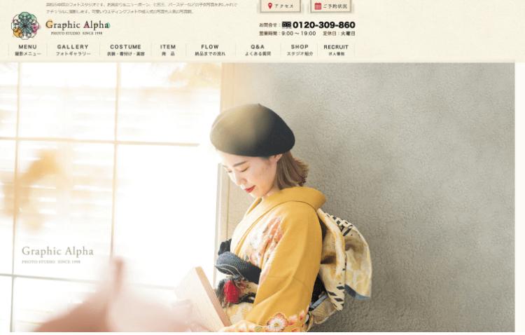 静岡県で卒業袴の写真撮影におすすめのスタジオ10選2