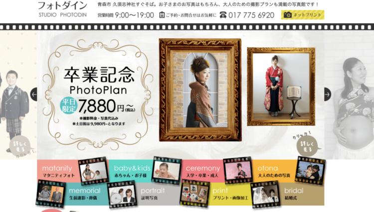 青森県で卒業袴の写真撮影におすすめのスタジオ8選5