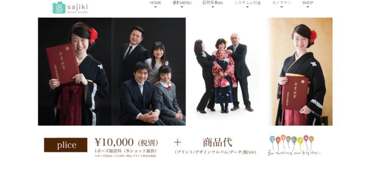 山形県で卒業袴の写真撮影におすすめのスタジオ10選6