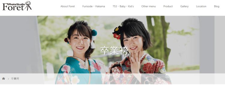 山梨県で卒業袴の写真撮影におすすめのスタジオ10選1