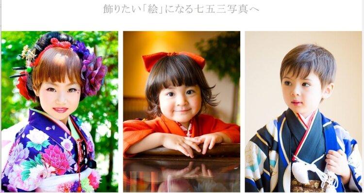 山形県で子供の七五三撮影におすすめ写真スタジオ10選8