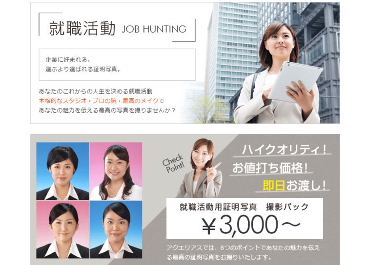 名古屋でおすすめの就活写真が撮影できる写真スタジオ10選4
