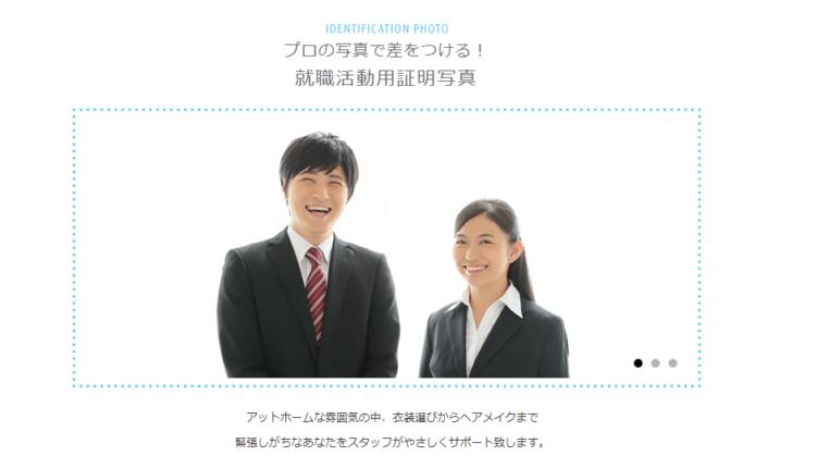 大阪府でおすすめの就活写真が撮影できる写真スタジオ10選7