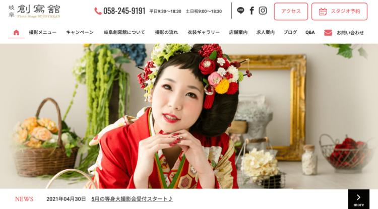 岐阜県で成人式の前撮り・後撮りにおすすめの写真館12選1