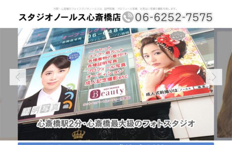 大阪府にある宣材写真の撮影におすすめな写真スタジオ10選5