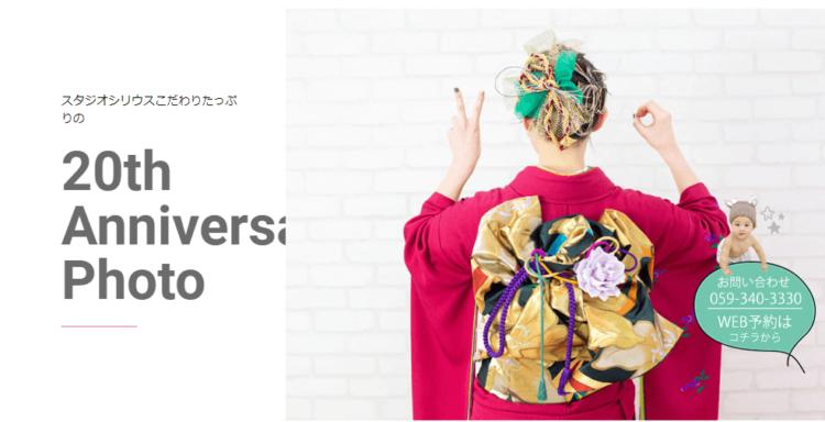 三重県で成人式の前撮り・後撮りにおすすめの写真館10選5