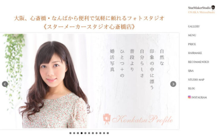 大阪府でおすすめの婚活写真が綺麗に撮れる写真スタジオ10選8