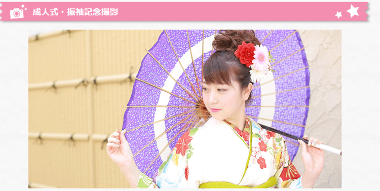 山口県で成人式の前撮り・後撮りにおすすめの写真館10選1