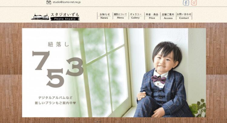 島根県で子供の七五三撮影におすすめ写真スタジオ10選8