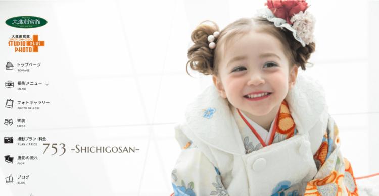 山口県で子供の七五三撮影におすすめ写真スタジオ13選2