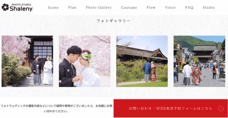 山形県でフォトウェディング・前撮りにおすすめの写真スタジオ8選6
