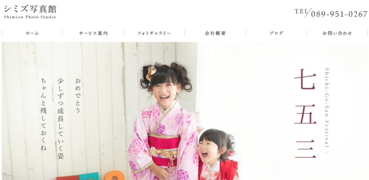 愛媛県で子供の七五三撮影におすすめ写真スタジオ10選7
