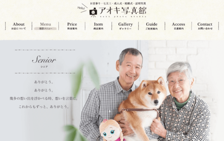 静岡県でおすすめの生前遺影写真の撮影ができる写真館10選2