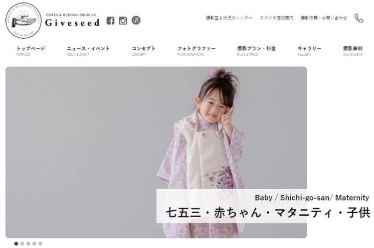 鳥取県で子供の七五三撮影におすすめ写真スタジオ10選3