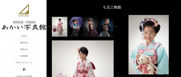 和歌山県でおすすめの生前遺影写真の撮影ができる写真館7選2
