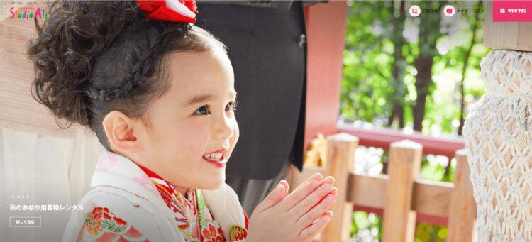大分県でおすすめの生前遺影写真の撮影ができる写真館10選1
