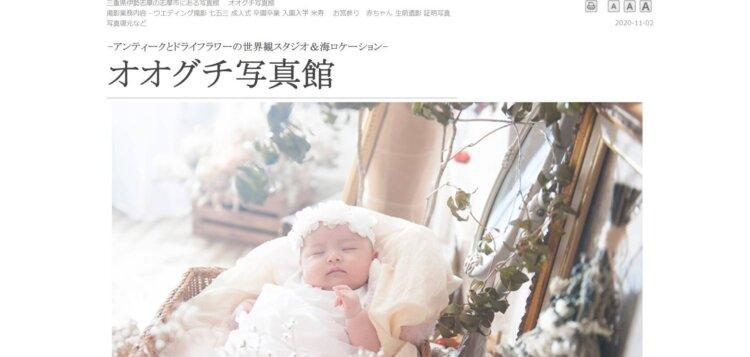 三重県でおすすめの生前遺影写真の撮影ができる写真館7選2