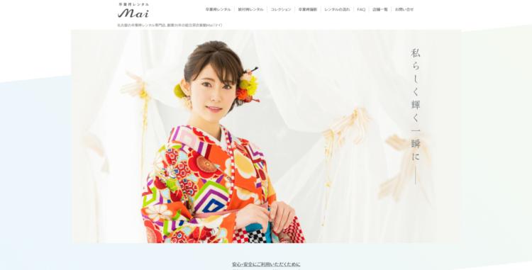 名古屋で卒業袴の写真撮影におすすめのスタジオ12選1