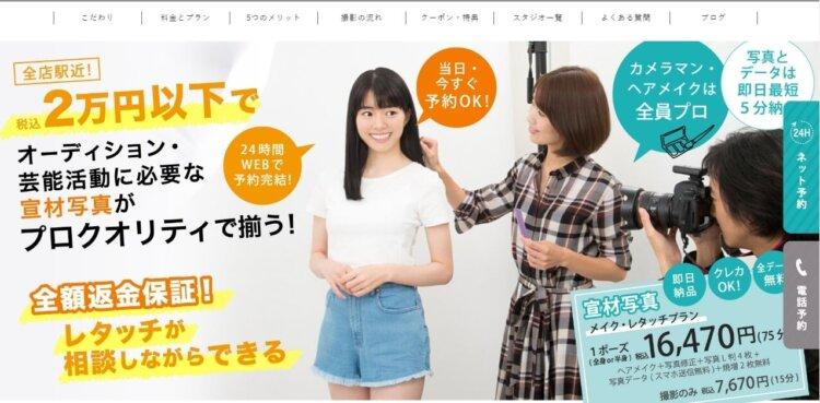 宣材写真のスタジオの選び方とは?東京のおすすめ写真スタジオも紹介13