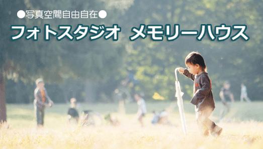 青森県でおすすめの生前遺影写真の撮影ができる写真館10選9