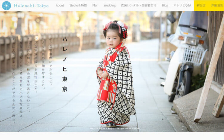 渋谷で成人式の前撮り・後撮りにおすすめの写真館10選8