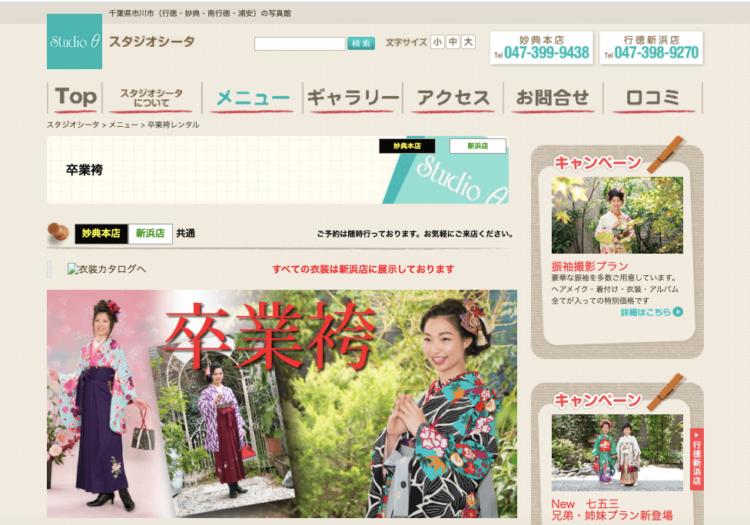 千葉県で卒業袴の写真撮影におすすめのスタジオ10選3