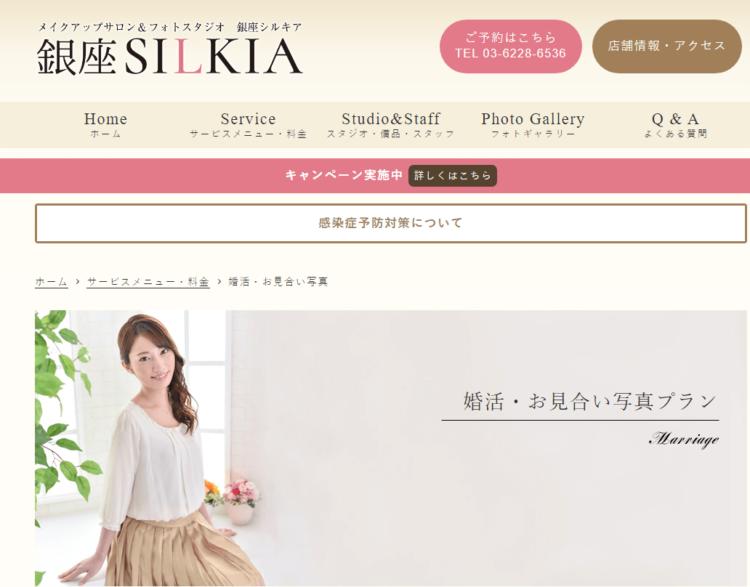 失敗しない婚活写真スタジオの選び方解説!東京都でおすすめの写真スタジオ10選17